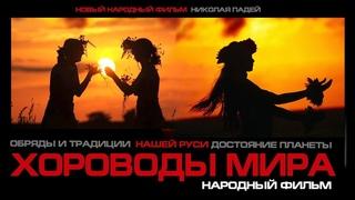 ХОРОВОДЫ МИРА Полная версия фильма 2021 Возрождение русской культуры новый народный фильм
