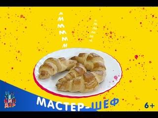 Мастер-класс от «Мастер-шефа» по приготовлению любимого лакомства французских детей - круассана.