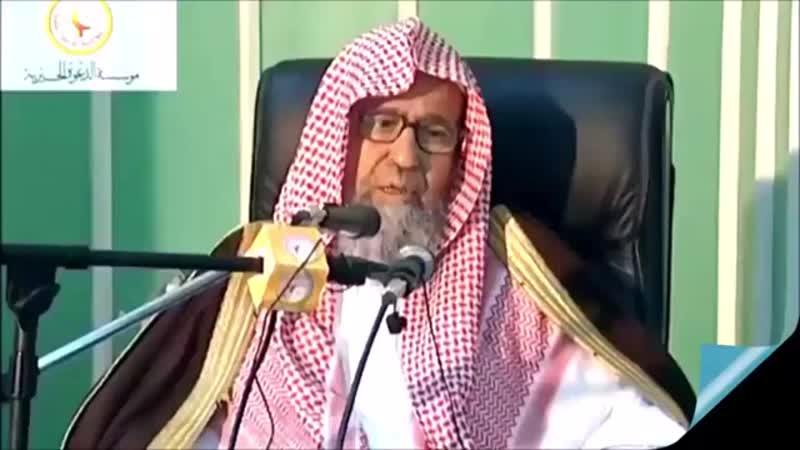 Шейх Салих аль Фаузан mp4