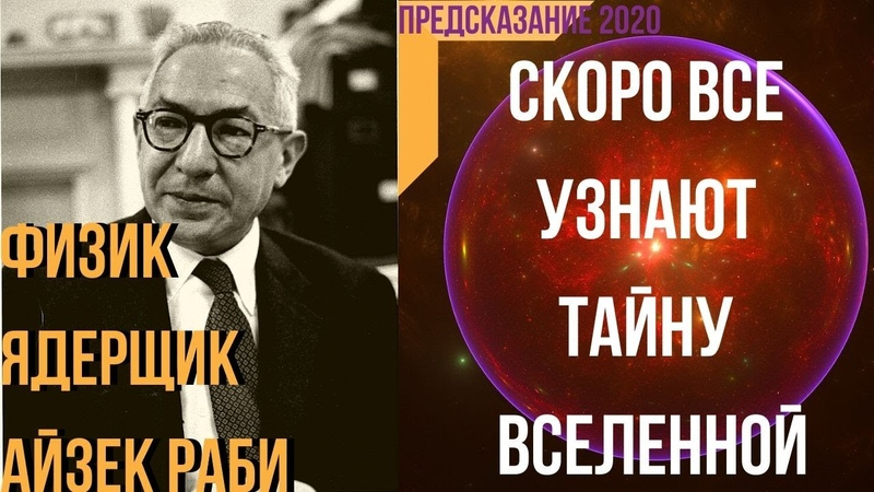 Предсказание 2020 Физика Ядерщика Айзека Раби Скоро Все Узнают Тайну Вселенной