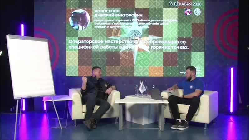 Дмитрий Новоселов Операторское мастерство для добровольцев со спецификой работы в зонах ЧС и горячих точках