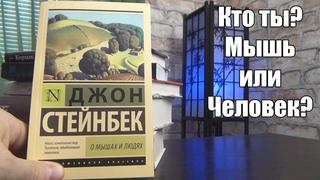 О МЫШАХ и ЛЮДЯХ. Повесть американского классика мировой литературы Джона Стейнбека.