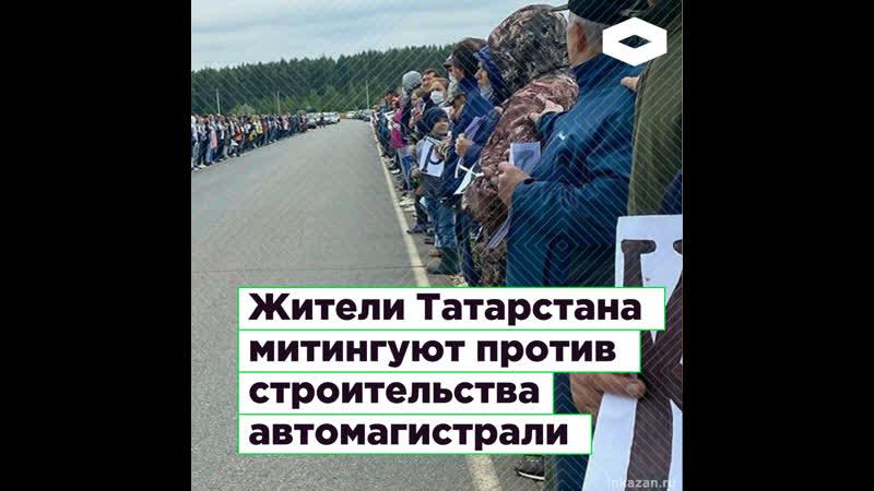 Жители Татарстана митингуют против строительства автомагистрали ROMB