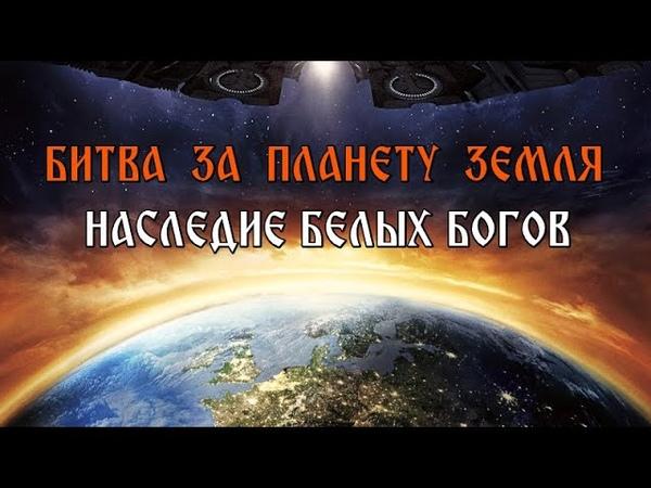 БИТВА ЗА ПЛАНЕТУ ЗЕМЛЯ НАСЛЕДИЕ БЕЛЫХ БОГОВ