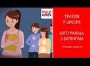 МаёПрава8: Траўля ў школе. Як пазбегнуць і хто нясе адказнасць?