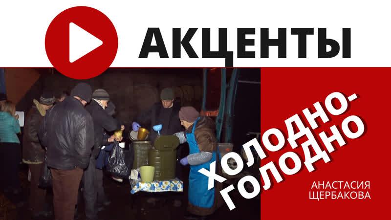Пандемия увеличила число бездомных в Петербурге и области Есть ли среди них ковидные
