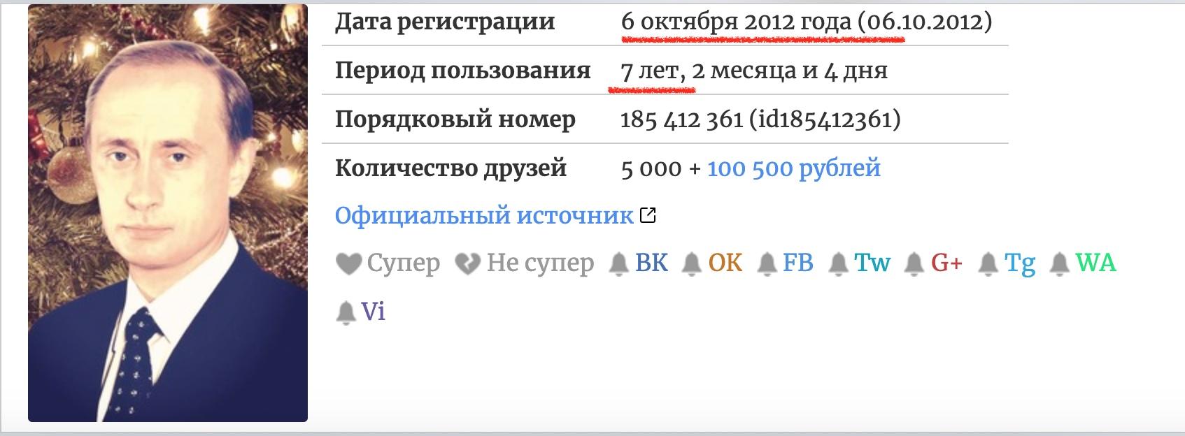 МОД «АллатРа». Часть 3. Миссия «Президент РФ» или инструмент манипуляции доверием, изображение №8