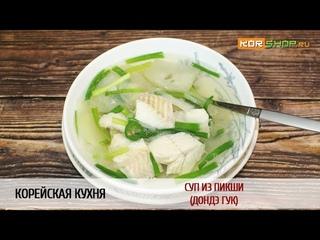 Корейская кухня: Суп из пикши (Дондэ гук)