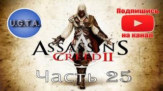 """Assassin's Creed 2 прохождение часть 25:""""Кто не рискует, тот не пьет марсалу"""""""