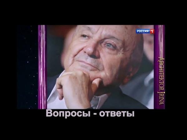 Михаил Жванецкий Изменить систему образования