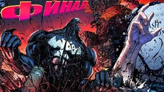 День Чёрного Короля: Финал! King in Black #5, Venom #34, King in Black: Ghost-Rider #1