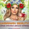 Ukrainian Beauty Самые красивые девушки Украины