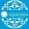 КАЗАХИ ОМСКА - общественная организация
