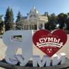 Сумы - лучший город в мире!