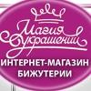 Бижутерия Сваровски Серьги... | МАГИЯ УКРАШЕНИЙ