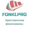 FONKI.PRO ● Христианские песни, фонограммы, ноты