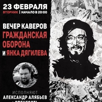 23.02 Вечер каверов ГО/Янка Дягилева в Rednecks