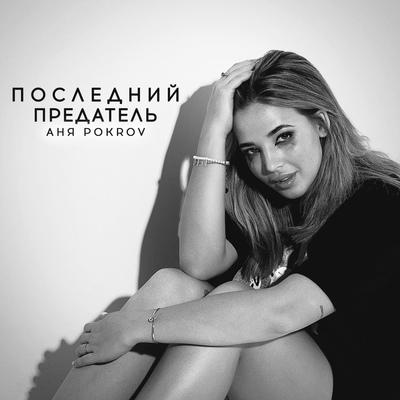 Anya Pokrov, Volgograd