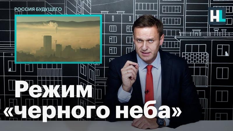 Навальный о режиме черного неба в Красноярске