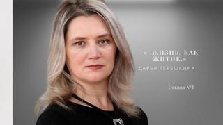 #Искусство_видеть .  видеолекция №4  Дарья Терешкина  «Жизнь, как житие»