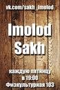 Фотоальбом Imolod Sakh