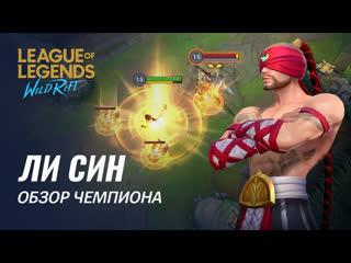 Обзор чемпиона: Ли Син | Игровой процесс League of Legends: Wild Rift