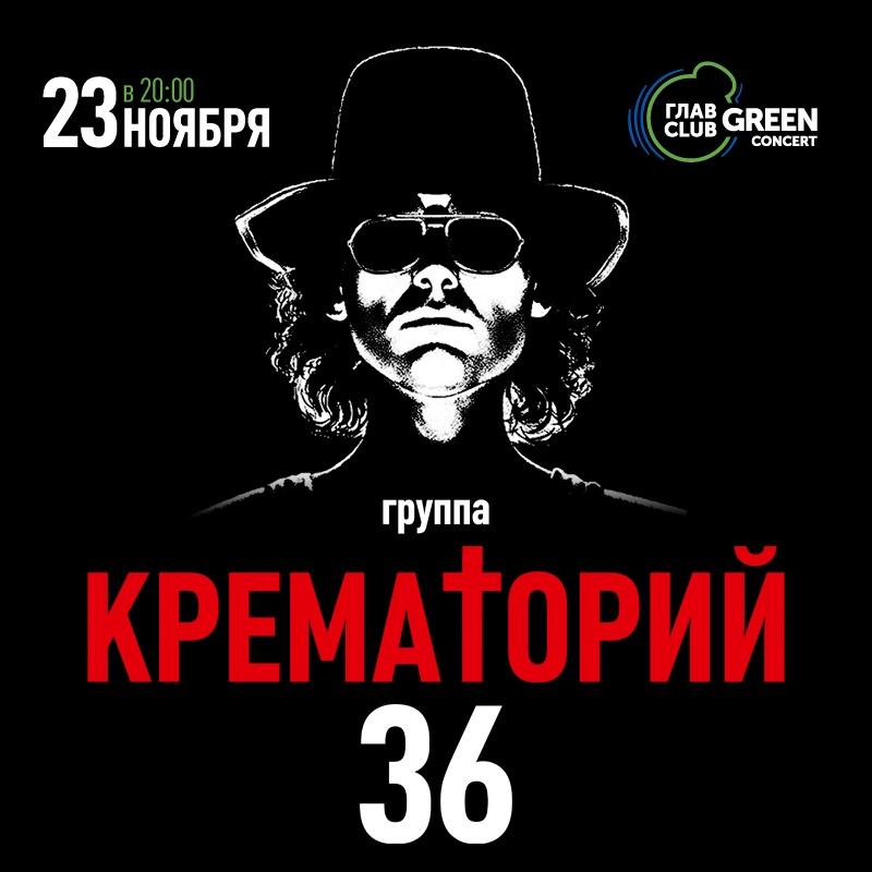 Афиша Москва КРЕМАТОРИЙ / 23 ноября / ГЛАВCLUB (Москва)
