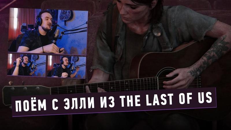 ПОЁМ С ЭЛЛИ из The Last of Us 2