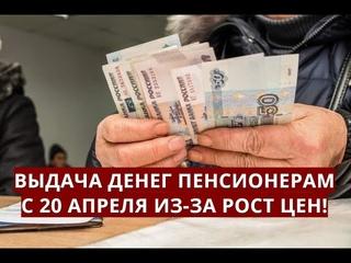 Выдача денег пенсионерам с 20 апреля из-за роста цен!