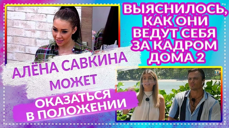 ДОМ 2 НОВОСТИ 17 июня 2020 Эфир 📣 23 06 2020 Идеальный брак Донцовой и Алексея Купина разоблачили