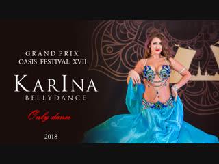 KARINA MELNIKOVA  Grand Prix OASIS FESTIVAL XVII. Only dance!!!