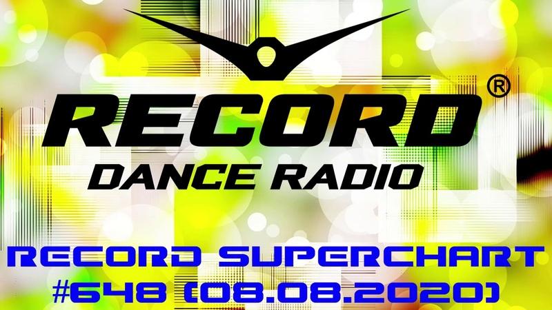 РАДИО РЕКОРД СУПЕРЧАРТ 648 🔥🔥🔥 33 лучших танцевальных хита RADIO RECORD за неделю 08 08 2020
