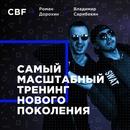 Фотоальбом человека Val'demar Saribekyan