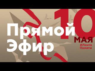 ОТКРЫТАЯ СТУДИЯ LIVE: 10 МАЯ ● ДЕНЬ ПОБЕДЫ 2020