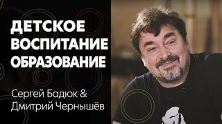 Дмитрий Чернышёв и Сергей Бадюк – школьное образование советское и будущего; воспитание детей