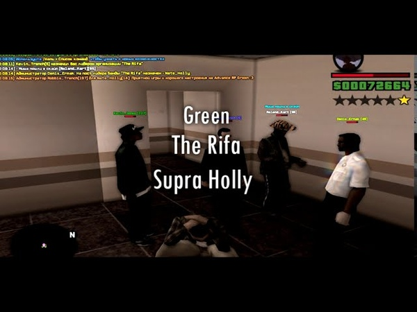 GREEN RIFA NATE HOLLY