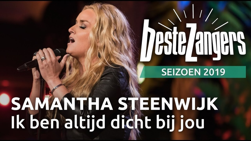 Samantha Steenwijk - Ik ben altijd dicht bij jou | Beste Zangers 2019