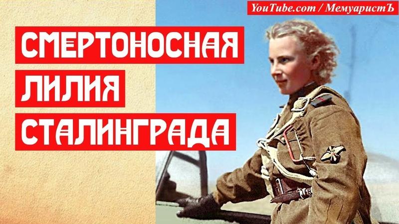 Смертоносная Лилия Сталинграда