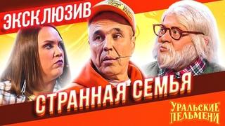 Странная семья - Уральские Пельмени   ЭКСКЛЮЗИВ