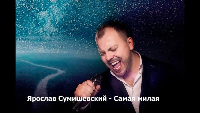 Шикарная песня Ярослав Сумишевский 💖 Самая милая