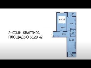 Продается двухкомнатная квартира площадью 65,29 м2 в ЖК Белые росы станица Динская