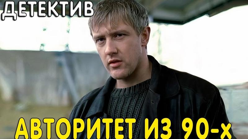 Редчайший фильм про авторитета из 90 x Беглец Чужой Русские детективы
