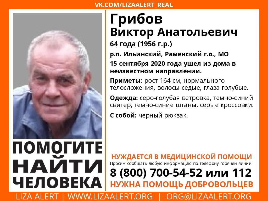 Внимание! Помогите найти человека! Пропал #Грибов Виктор Анатольевич, 64 года, р