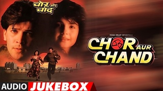 Chor Aur Chand Hindi Movie Full Album (Audio) Jukebox | Aditya Pancholi, Pooja Bhatt, Aruna Irani