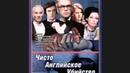Чисто английское убийство _ (1974) Детектив,экранизация. Серии 1-2.