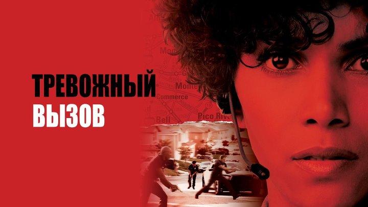 Тревожный вызов The Call 2013 16 Жанр триллер преступление драма