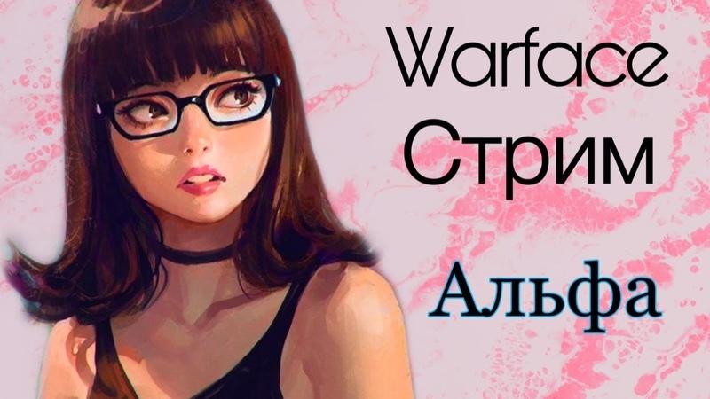 🎀Стрим Warface Альфа Играем Дейлик Набор в клан Пин коды каждые 10 лайков🎀
