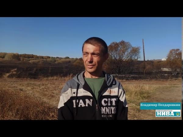 Как тушили большой пожар в Новоусманском районе