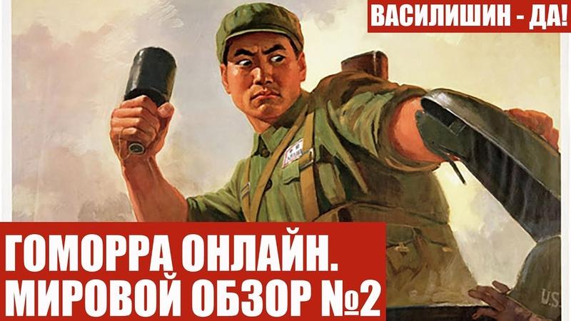 ГОМОРРА ОНЛАЙН МИРОВОЙ ОБЗОР №2