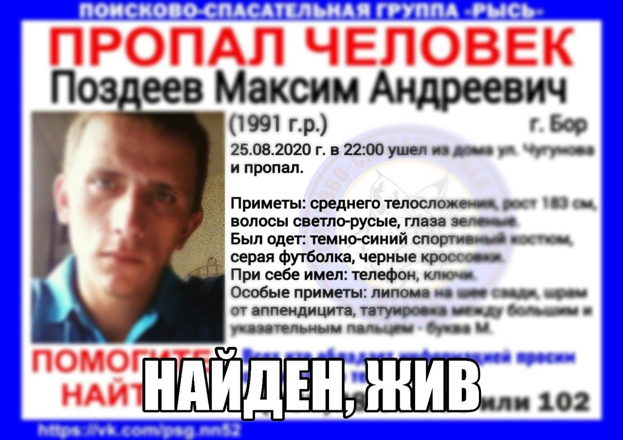 Поздеев Максим Андреевич, 1991 г. р., г. Бор